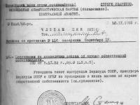 Факсимільний підпис Й. Сталіна, оригінал печатки ЦК ВКП(б).