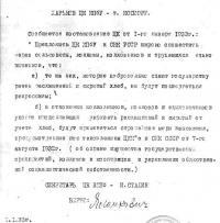 Телеграма Й. Сталіна на адресу ЦК КП(б)У <br /> стосовно репресування осіб, які не здають хліб.<br />