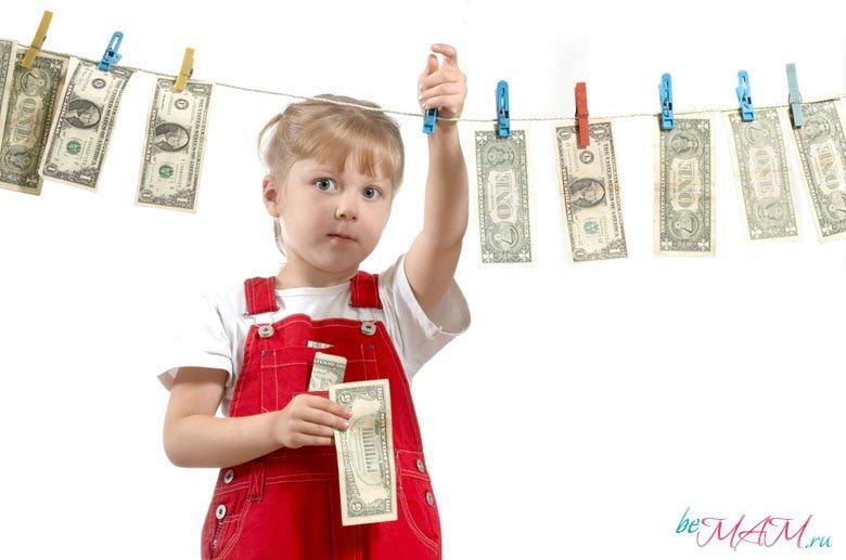 дитина гроші