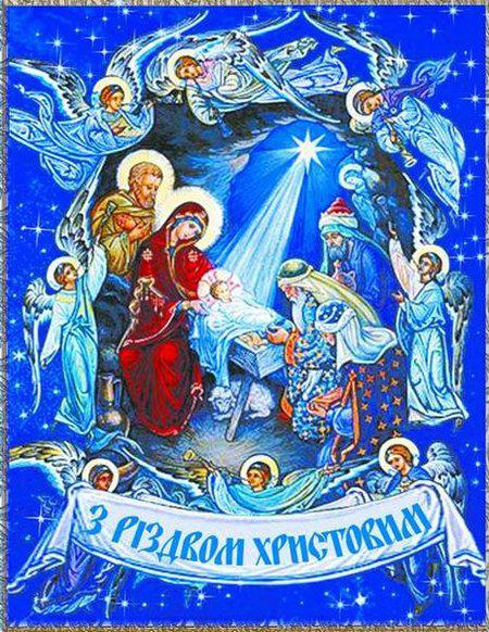 7 січня відзначаємо велике християнське свято - Різдво Христове ...