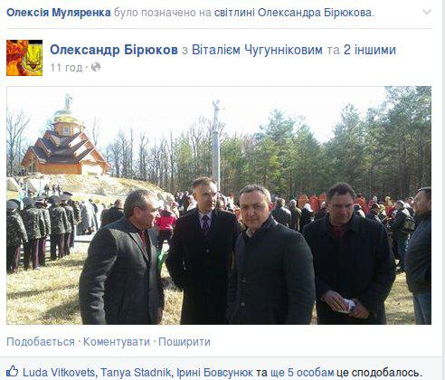 На Гурбах побували і перші особи області - Віталій Чугунніков та Олексій Муляренко