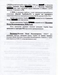 Документ видання Gazeta.ua